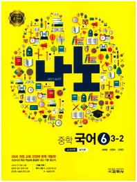 나노 중학 국어6(3학년 2학기)(교과서편 남미영)(2017)