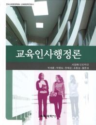 교육인사행정론