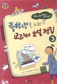 중학생을 위한 교과서 소설전집. 3