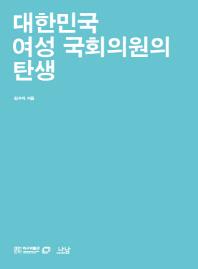 대한민국 여성 국회의원의 탄생