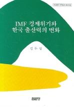 IMF경제위기와 한국 출산력의 변화
