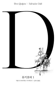돈키호테. 1