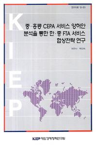 중 홍콩 CEPA 서비스 양허안 분석을 통한 한중 FTA 서비스 협상전략 연구
