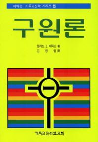 구원론(에릭슨기독교신학시리즈 5)