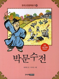 한국 고전문학 읽기. 21: 박문수전