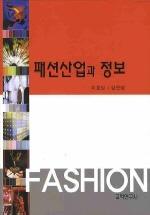 패션산업과 정보