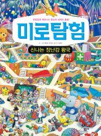 미로탐험: 신나는 장난감 왕국