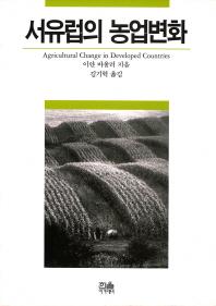 서유럽의 농업변화