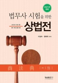 법무사 시험을 위한 상법전(2021년 대비)