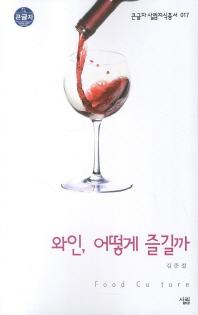 와인 어떻게 즐길까 (큰글자)