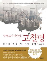 고찰명 : 중국도시이야기