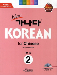 New 가나다 Korean for Chinese 중급. 2