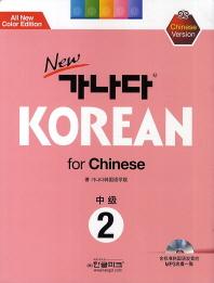 가나다 Korean for Chiness 중급. 2