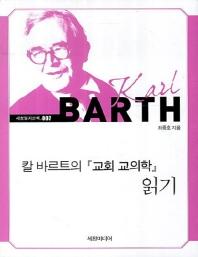 칼 바르트의 교회 교의학 읽기(큰글자책)