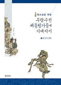 청소년을 위한 무량수전 배흘림기둥에 기대서서. 3: 한국의 회화