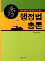 수 행정법총론(7 9급 공무원 각종 고시 승진 대비)(2011)