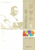 김영수 희곡 시나리오 선집. 2