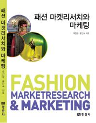 패션 마켓리서치와 마케팅