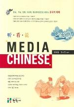 MEDIA CHINESE