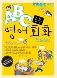 첫걸음 ABC 초등 영어 회화