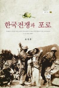 한국전쟁과 포로