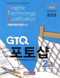 GTQ 포토샵 2급(2013)