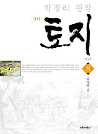 만화 토지. 8: 제2부