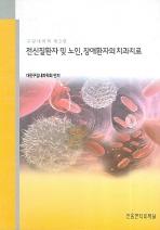 전신질환자 및 노인 장애환자의 치과치료