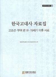 한국고대사 자료집: 고조선 부여 편 3 - 19세기 이후 사료