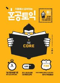 카페에서 공부하는 혼공토익 Core