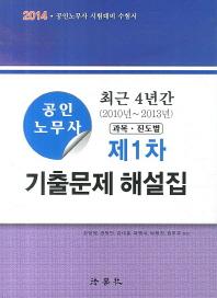 공인노무사 제1차 기출문제 해설집(2014)