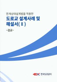 한계상태설계법을 적용한 도로교 설계사례 및 해설서. 2: 강교