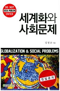 세계화와 사회문제