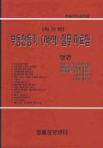 부동산등기(서식) 실무 자료집(상)(부동산소송자료)