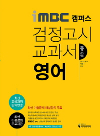 iMBC 캠퍼스 영어 중졸 검정고시 교과서