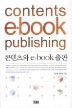 콘텐츠와 E-BOOK출판