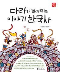 다리가 들려주는 이야기 한국사