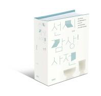 선시감상사전: 한국편