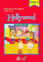 Hollywood (Situation English Step 3) (부록 포함)