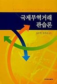 국제무역거래 관습론