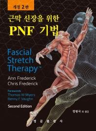 근막 신장을 위한 PNF 기법
