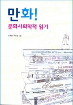 만화! 문화사회학적 읽기