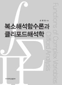 복소해석함수론과 클리포드해석학