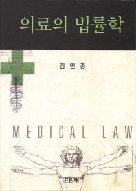 의료의 법률학