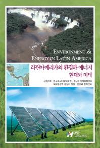 라틴아메리카의 환경과 에너지: 현재와 미래