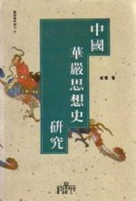 중국화엄사상사연구