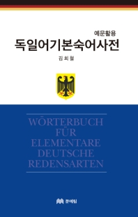 독일어 기본 숙어 사전