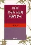 조선조 소설의 신화적 분석(도해)