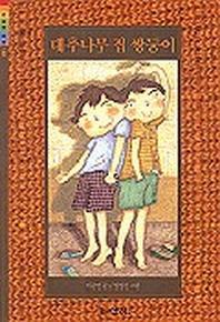 대추나무집 쌍둥이(산하 어린이 120)