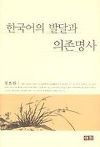 한국어의 발달과 의존명사